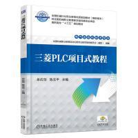 三菱PLC项目式教程