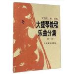 大提琴教程乐曲分集(第一册)
