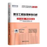 �淇�2020年�O理工程��教材配套�v年真�}押�}�卷全套2020年全��注�员O理工程��考�用��建�O工程�O理案例分析