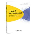 文旅融合:公共文化服务新动能论集