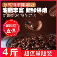 4斤量版装! 小数点咖啡豆 Espresso意式特浓拼配深烘现磨黑咖啡粉