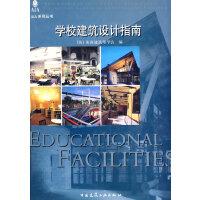 学校建筑设计指南――AIA系列丛书