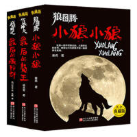 动物小说黑金典藏 生命三部曲(套装共3册 狼图腾+最后的獒王+最后的藏羚群)