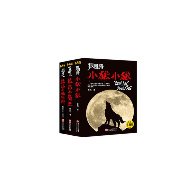 动物小说黑金典藏 生命三部曲(套装共3册 狼图腾+最后的獒王+最后的藏羚群) 出版社直供 正版保障 联系电话:18816000332