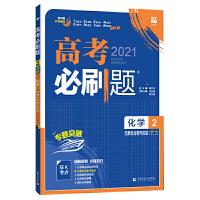 2020版 67高考必刷题 科学题阶第6版 化学2元素化合物与实验