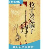 【二手旧书9成新】位子决定脑子:16开本田夫 9787801704962当代中国出版社