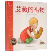 艾薇的礼物 [澳] 芙蕾雅・布雷克伍德,林昕 9787556094554 长江少年儿童出版社 新华书店 品质保障