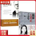 南京大屠杀:第二次世界大战中被遗忘的大浩劫 【美】张纯如(Iris Chang) 9787508653389 中信出版