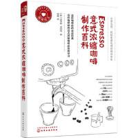Espresso意式�饪s咖啡制作百科,化�W工�I出版社,[�n]安宰赫、[�n]申昌浩 著