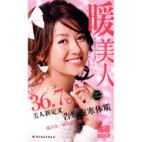 暖美人-瑞丽BOOK 北京《瑞丽》杂志社著 中国轻工业出版社 9787501969913