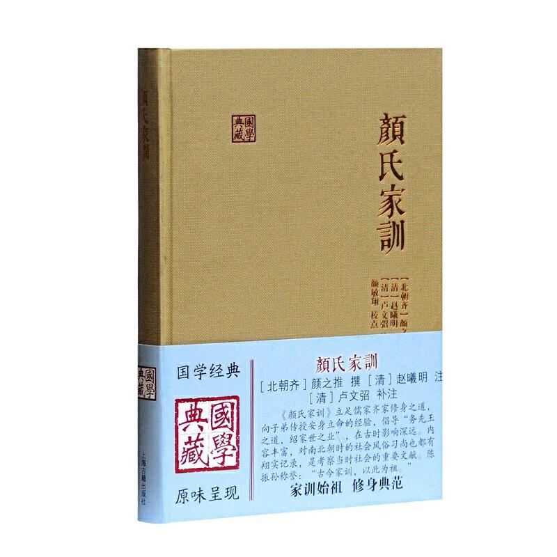 """颜氏家训(国学典藏) <a target=""""_blank"""" href=""""http://store.dangdang.com/gys_0018002_jvwc"""">购买更多上海古籍""""国学典藏""""系列丛书,点击进入专题》</a>"""