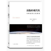 消散的现代性(美)阿帕杜莱 著,刘冉 译 上海三联书店 【正版图书】