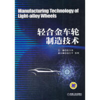 轻合金车轮制造技术 陈刚 9787111592303 机械工业出版社教材系列