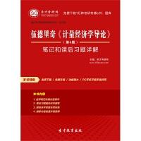 [3D电子书]伍德里奇《计量经济学导论》(第4版)笔记和课后习题详解[免费下载] 电子书 非实体书 送手机版(安卓/苹