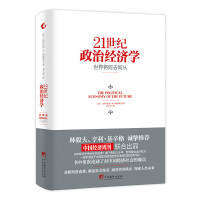 正版图书 21世纪政治经济学 (波兰)格泽高滋W.科勒德克,龙云安 9787511724410 中央编译出版社 正品