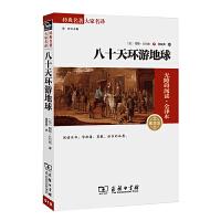 八十天环游地球 无障碍阅读全译本素质版 商务印书馆