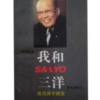 我和三洋-成功源于探索井植薰原上海人民出版社9787208015197【直�l】