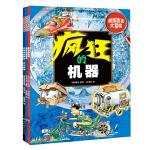 超级迷宫大冒险(平装版全3册)