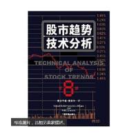 【旧书九成新】股市趋势技术分析(第8版)