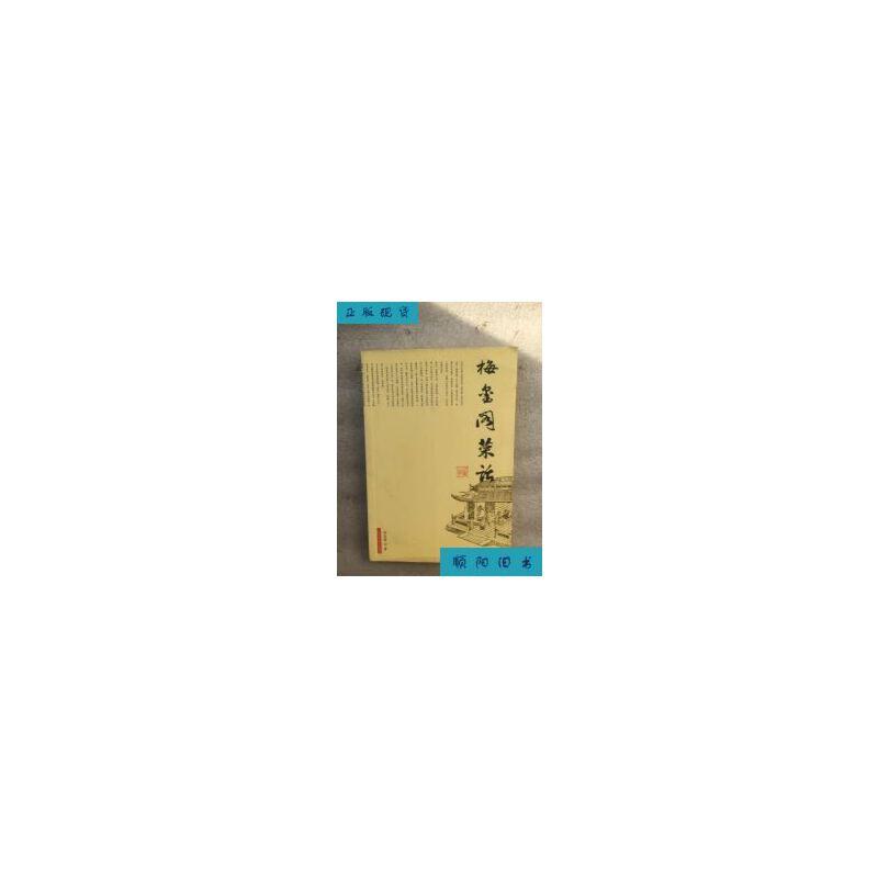 【二手旧书9成新】梅玺阁菜话 /邵宛澍著 上海科学技术出版社【正版现货,请注意售价定价】