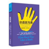 #非语言沟通 (美)格里高利・哈特来,梅子,郑春蕾 9787515812014 中华工商联合出版社