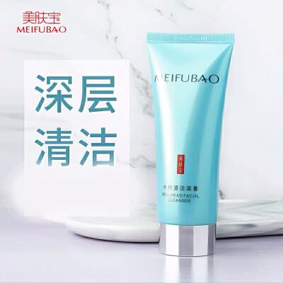 美肤宝洗面奶自然亮肤洗面奶75ml清洁亮肤美白补水保湿舒适嫩肤官方正品