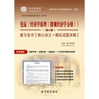 曼昆《经济学原理(微观经济学分册)》(第6版)复习全书【核心讲义+模拟试题详解】【资料】