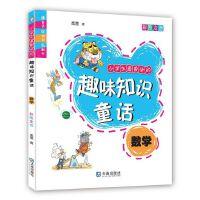 小学生最爱读的趣味知识童话・数学