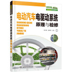 新能源汽车系列--电动汽车电驱动系统原理与检修