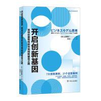 正版!开启创新基因 如何在最饱和的市场找到破局之路 企业管理创新书籍 可搭配卓有成效的管理者 山田英二