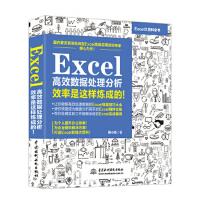 水利水电:Excel高效数据处理分析――效率是这样炼成的!