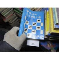 【旧书二手书九成新】电视音响集成电路手册 59586【沫若】