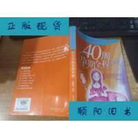 【二手旧书9成新】40周孕期全程手册(升级版) /徐蕴华编著 中