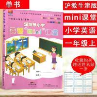 2018秋季用深圳市小学英语mini课堂一年级上单书9787545419184