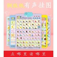 儿童早教启蒙有声挂图宝宝语音发声认知看图识字卡0-3岁益智玩具