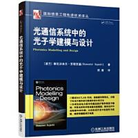 {二手旧书99成新}光通信系统中的光子学建模与设计 斯瓦沃米尔・苏耶茨基 机械工业出版社 9787111532200