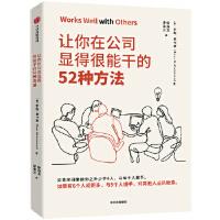 让你在公司显得很能干的52种方法 [美]罗斯・麦卡蒙 中信出版社9787521702057【新华书店 正版全新书籍 品