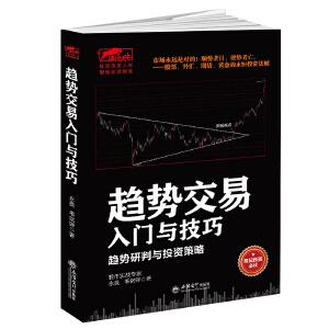 擒住大牛- 趋势交易入门与技巧 趋势研判的投资策略 股票外汇期货黄金交易的投资法则 财经证券 书籍
