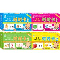 海润阳光・宝宝早教认知学习对对卡(套装共4盒)
