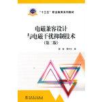 """""""十三五""""职业教育规划教材  电磁兼容设计与电磁干扰抑制技术(第二版)"""