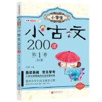 小学生小古文200课:第1册 方舟 9787550264663 北京联合出版公司