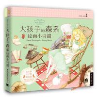 糖果色童话 大孩子的森系绘画小诗篇 夏鹿【稀缺旧书】