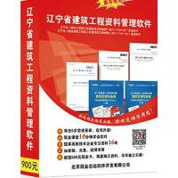 辽宁省建筑工程资料管理软件含(文件编制归档规程(DB21/1342-2004);文件编制归档规程(DB21/1342-