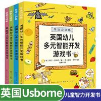 Usborne英国幼儿多元智能开发游戏书 全4册 3-5-6-7-8岁儿童逻辑思维记忆力观察力专注力训练书籍 左右脑全脑益智图书 大家来找茬