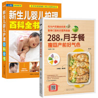 全新正版限时抢,满39包邮,活动中・・全2册 新生儿婴儿护理百科全书+288道月子餐 育儿书籍0-3岁 宝宝辅食书准妈