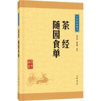 满88 全新正版图书 TH 茶经随园食单(中华经典藏书升级版