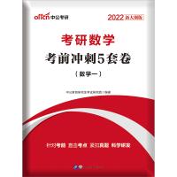 中公教育2020考研数学考前冲刺5套卷数学一新大纲版
