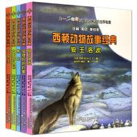 西顿动物故事经典 注音彩色美绘版全套5册 西顿动物记 6-10-15岁野生动物故事集一二三年级小学生课外书励志小说全集
