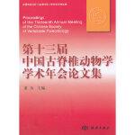 第十三届中国古脊椎动物学学术年会论文集 董为 海洋出版社 9787502783174
