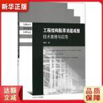 工程结构黏滞消能减振技术原理与应用【新华书店 正版保障】